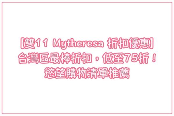 【雙11 Mytheresa 折扣優惠】台灣區最棒折扣,低到75折唷