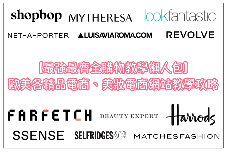 【購物教學懶人包】最強最齊全!歐美各精品電商、美妝電商網站教學全攻略