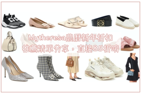【推薦清單】Mytheresa 農曆新年折扣85折,優惠力度超讚啦!