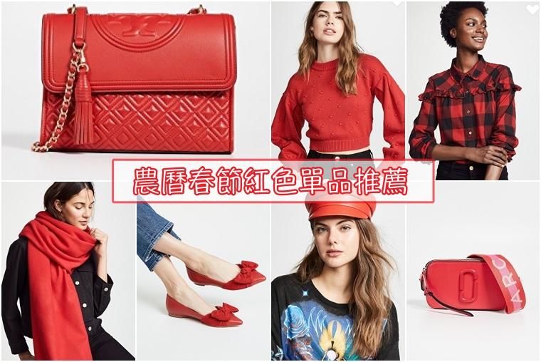 【新年慾望清單】農曆春節紅色單品推薦,就是要喜氣洋洋啊!