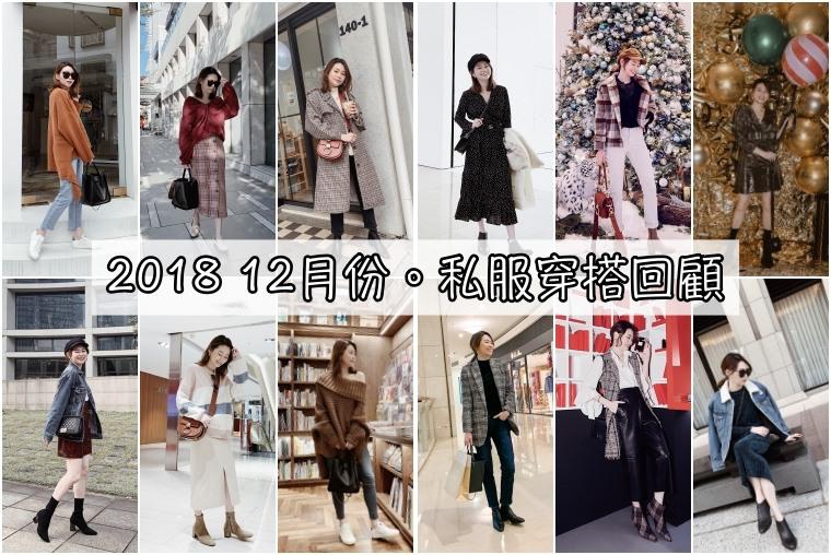 【私服穿搭回顧】12月2018有始有終,為2018年的私服穿搭畫下完美句點!