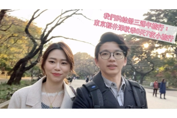 【日本東京影音Vlog】結婚三週年之旅:東京輕井澤秋季8天7夜這樣玩