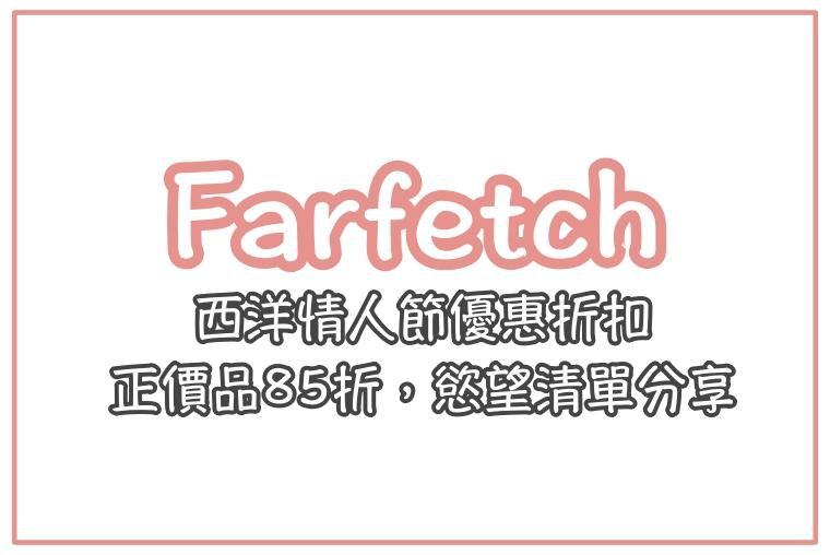 【慾望清單】Farfetch西洋情人節優惠折扣,新品直接85折唷