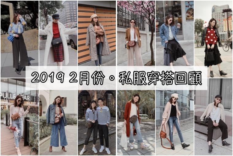 【私服穿搭回顧】2月2019,農曆過年這樣穿!到底是冬天還是春天?!