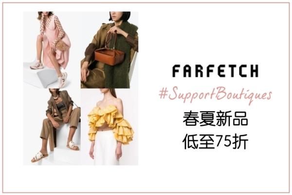 【慾望購物清單推薦】Farfetch春夏新品低至75折,上半年最有誠意的新品折扣唷!
