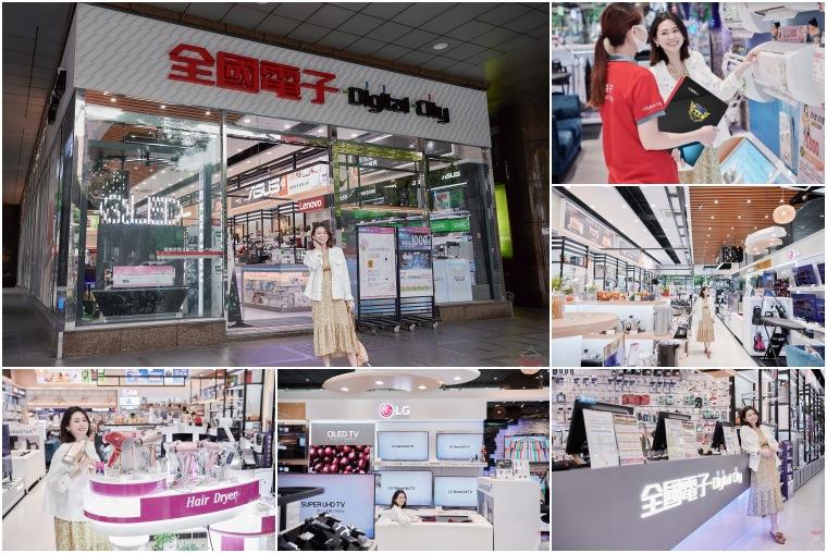 【3C】全國電子Digital City,舒適寬敞明亮新體驗,冷氣總統級安裝揪感心!