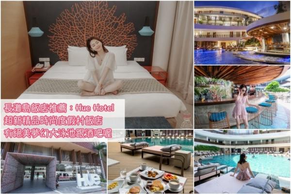 【長灘島飯店住宿推薦】Hue Hotel Boracay精品時尚度假酒店,有絕美夢幻大泳池與酒吧!位於二號碼頭S2沙灘