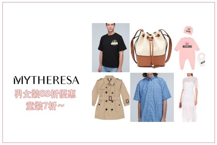 【優惠折扣】Mytheresa男女裝85折,童裝7折,必買清單推薦分享!