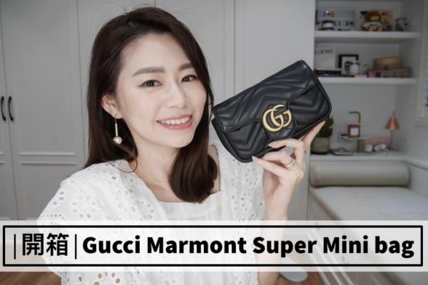 【包包開箱】Gucci Marmont Super Mini bag!超可愛的迷你包,有4種揹法唷