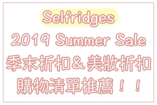 【折扣優惠】英國電商2019 Selfridges夏季折扣&美妝折扣,購物清單推薦!