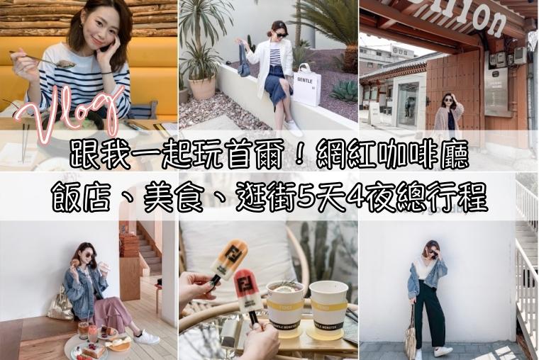 【影音Vlog】2019韓國首爾5天4夜,網紅咖啡廳、美食、逛街,總行程在這~