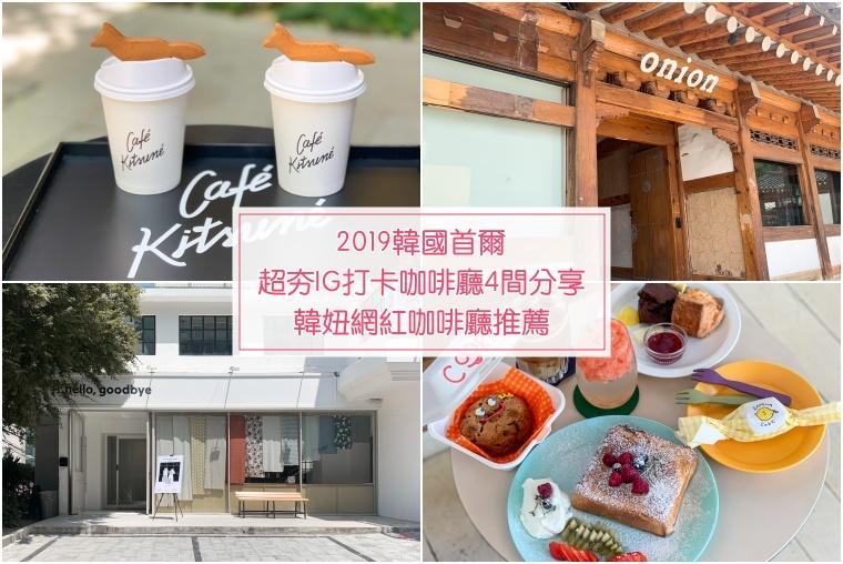 【2019首爾】韓國首爾超夯IG打卡咖啡廳4間分享:Cafe Skön、Cafe Onion 韓屋安國店、Cafe Kitsuné Garosugil、Hello, Goodbye Cafe