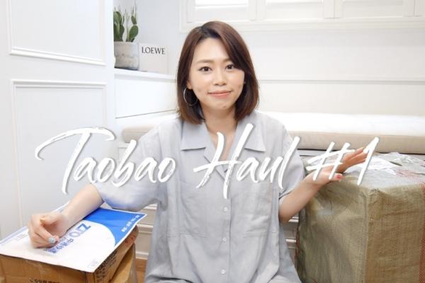【影音】淘寶開箱Taobao Haul #1:買到忘記自己到底買了什麼啊!