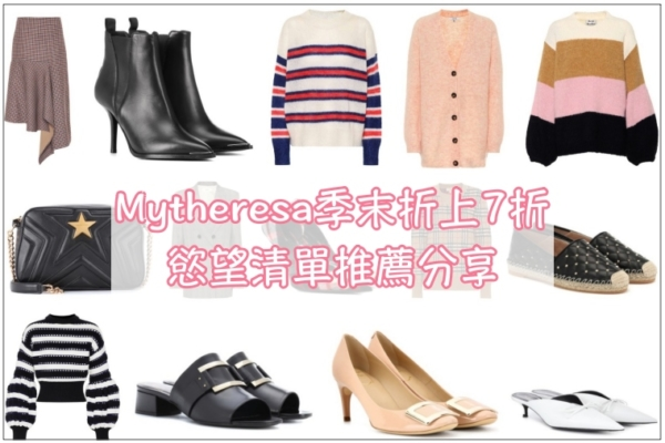 【慾望清單分享】Mytheresa季末折扣區額外7折,趕快去挖寶啊!