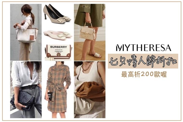 Mytheresa 2020七夕情人節