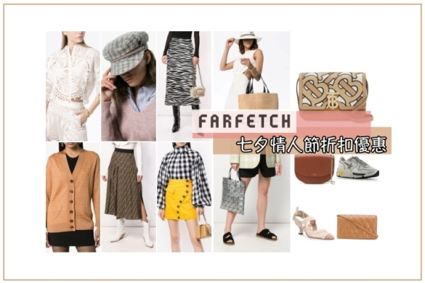 【購物清單推薦】Farfetch七夕情人節優惠折扣,可以折上打8折唷!