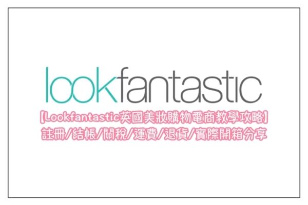 【Lookfantastic英國美妝電商購物教學】註冊/結帳/關稅/運費/退貨/實際開箱攻略分享