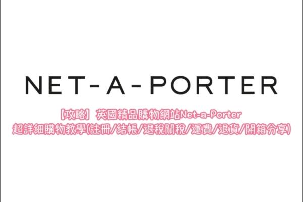 【NET-A-PORTER購物教學攻略】註冊/結帳/關稅/運費/退貨/實際開箱分享