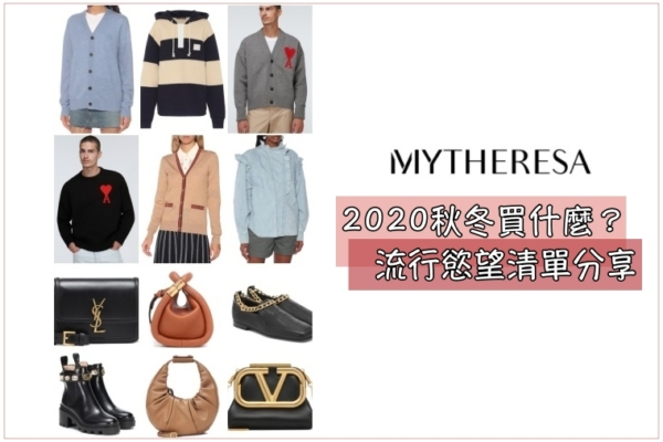 【Mytheresa秋季慾望清單/優惠折扣】2020秋冬買什麼?