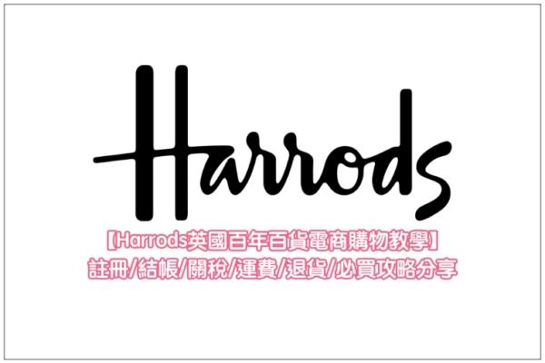 【Harrods英國精品電商購物教學】註冊/結帳/關稅/運費/退貨/必買攻略分享