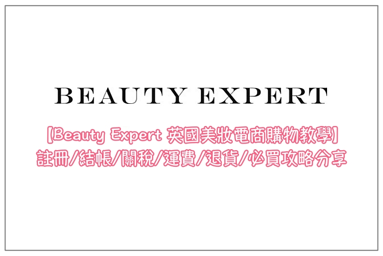 【Beauty Expert英國美妝電商購物教學】註冊/結帳/關稅/運費/退貨/必買攻略分享
