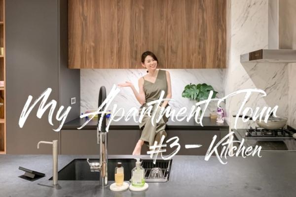 【影音】新家開箱#3:帥氣的黑色系廚房Kitchen