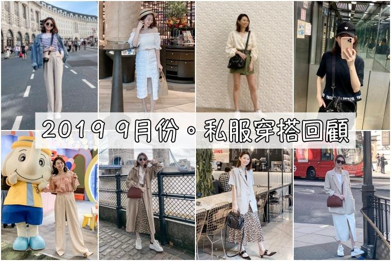 【私服穿搭回顧】9月2019,今年的秋天特別有感,超開心啊!