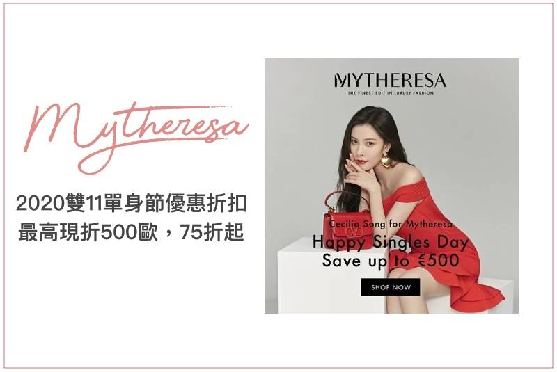2020 Mytheresa 雙11單身節優惠折扣,最高現折500歐,75折起