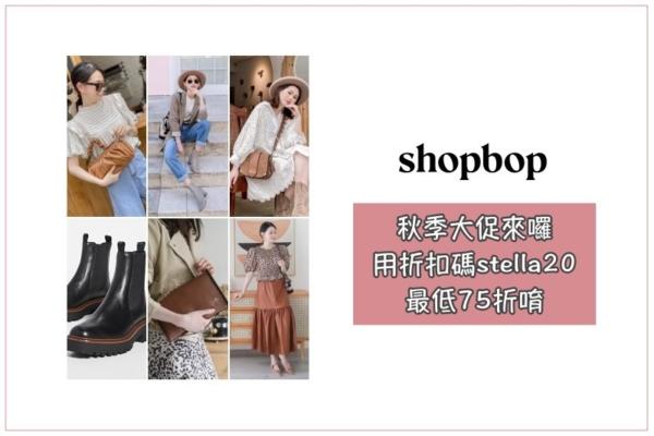 【Shopbop秋季大促】用折扣碼stella20,滿額75折起唷!