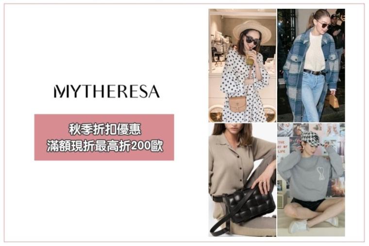 【Mytheresa秋季折扣優惠】滿額現折最高折200歐,超適合買秋裝啦!