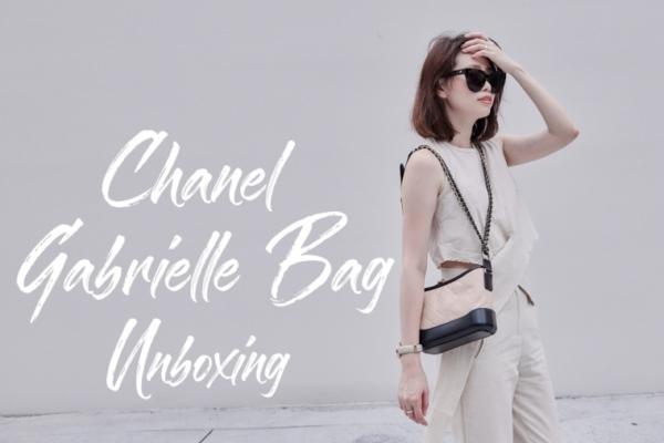 【包包開箱】Chanel Gabrielle Bag香奈兒流浪包小尺寸能裝什麼?米膚配色超時髦,裙裝褲裝都好搭!