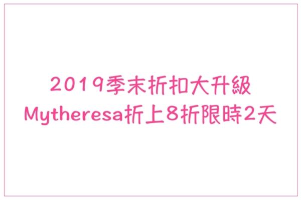【季末折扣優惠】Mytheresa折扣再升級,折上8折限時2天唷!