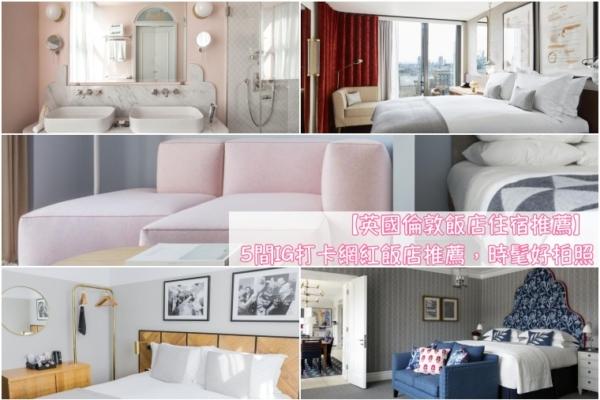 【2020英國倫敦飯店住宿推薦】5間IG打卡網紅飯店推薦,時髦好拍照