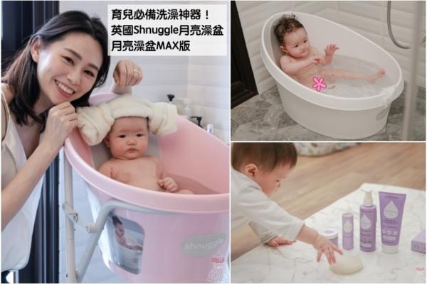 【育兒】新生兒洗澡神器:英國Shnuggle月亮澡盆,MAX加大版月亮澡盆、Kokoso同步開團!