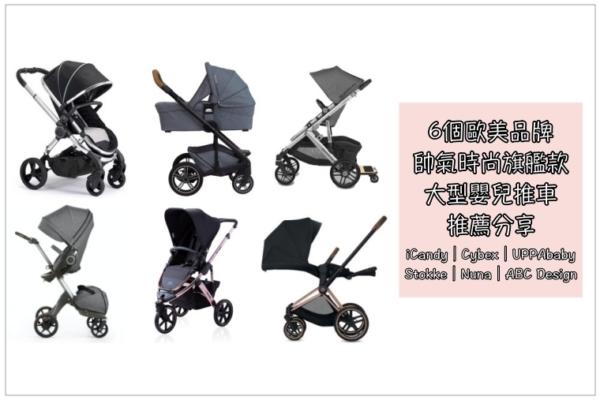 【2020嬰兒車推薦】6款歐美系戰車型嬰兒推車比較分享:iCandy、Cybex、Stokke、Nuna、UPPAbaby、ABC Design