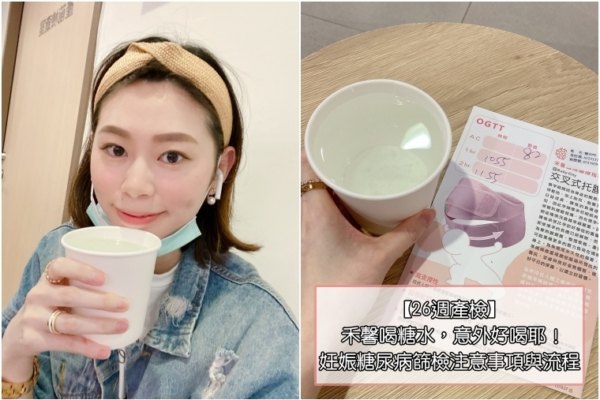 【26W產檢】禾馨喝糖水,意外好喝耶!妊娠糖尿病篩檢注意事項與流程