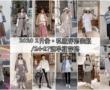 【慾望清單推薦】Shopbop春季女神節折扣,最低75折,快來買春裝新品啊!