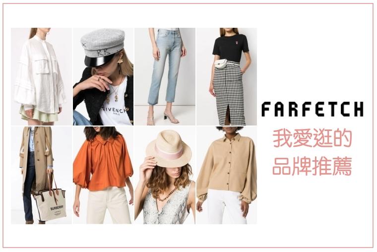 【購物】精品電商Farfetch:我愛逛的品牌推薦!