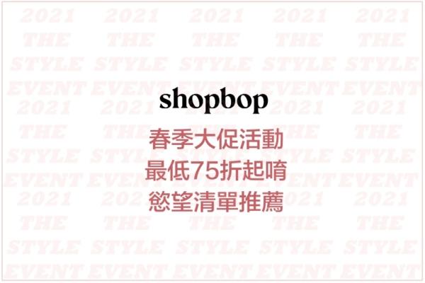【清單推薦】Shopbop春季大促,最低75折起唷!春夏新品一堆都折扣啦~