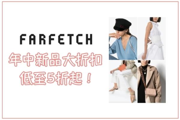 【優惠推薦清單】Farfetch年中新品大折扣,低至5折起!