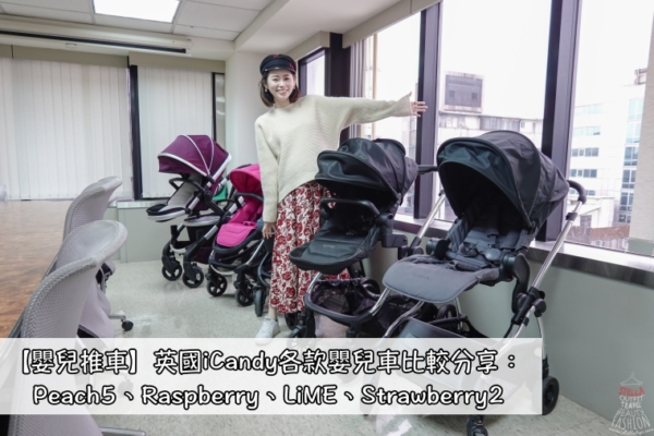 iCandy Strollers