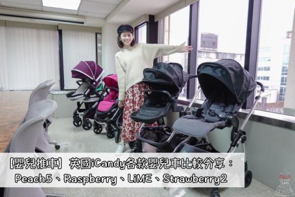 【嬰兒車】英國iCandy各款嬰兒推車比較分享:Peach5、Raspberry、LiME、Strawberry2