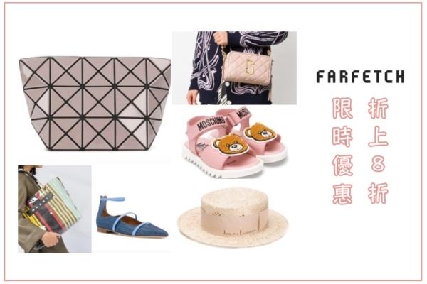 【限時優惠】Farfetch折上8折,只到6/3唷!