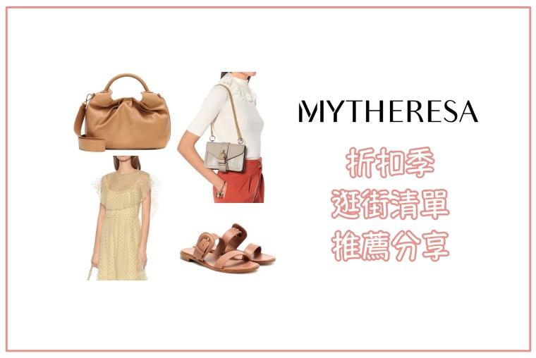 【慾望清單】Mytheresa六月端午優惠折扣,這些都是我愛的!
