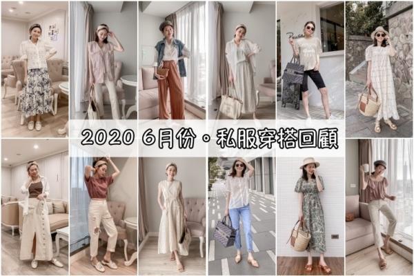 【私服穿搭回顧】6月2020,當媽咪也要堅持漂漂亮亮!