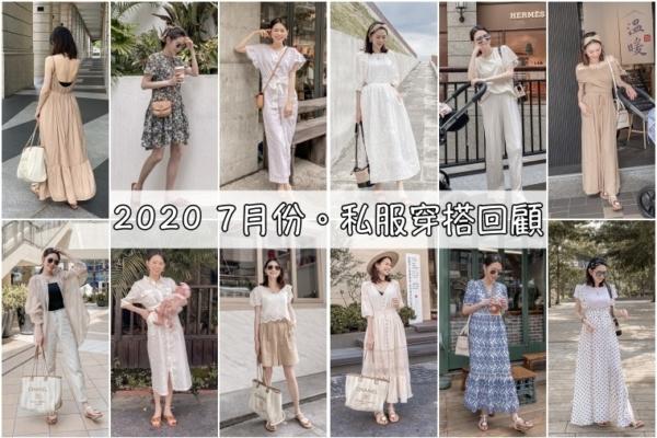 【私服穿搭回顧】7月2020,本命色就是米裸色調啊!