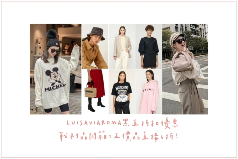 【Luisaviaroma黑五】戰利品開箱+正價品直接6折,慾望購物清單分享!