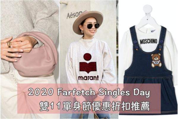 【雙11折扣】Farfetch Singles Day單身節折扣,正價品打78折!