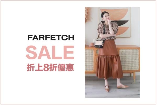 【折扣慾望清單】Farfetch農曆新年折扣,折扣區折上再8折!