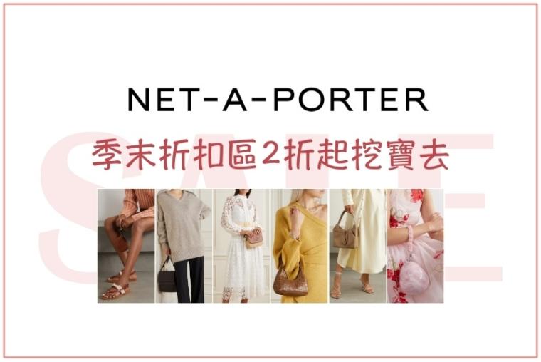 【折扣慾望清單】Net-A-Porter折扣區挖寶,2折起有夠好買捏!